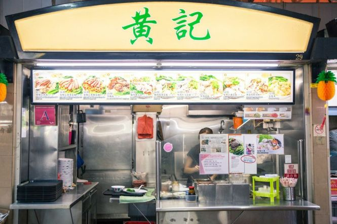 Stall 29 @ Maxwell Food Centre, Huang Ji.